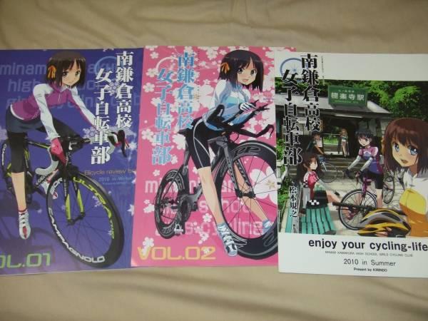 麒麟堂/松本規之 南鎌倉高校女子自転車部 同人誌 3冊セット グッズの画像