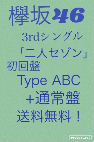 欅坂46 3rd 二人セゾン 初回盤 Type ABC 通常盤 4種 送料無料