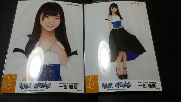 SKE48 ヴィレッジヴァンガード ハロウィン 生写真 コンプ 一色嶺奈 グッズの画像