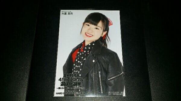 AKB48 45th 選抜総選挙 JTB アクセスツアー 生写真 外薗葉月 ライブ・総選挙グッズの画像