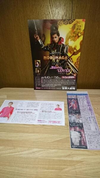 ☆龍真咲☆新聞記事2種類&《NOBUNAGA》公演チラシ