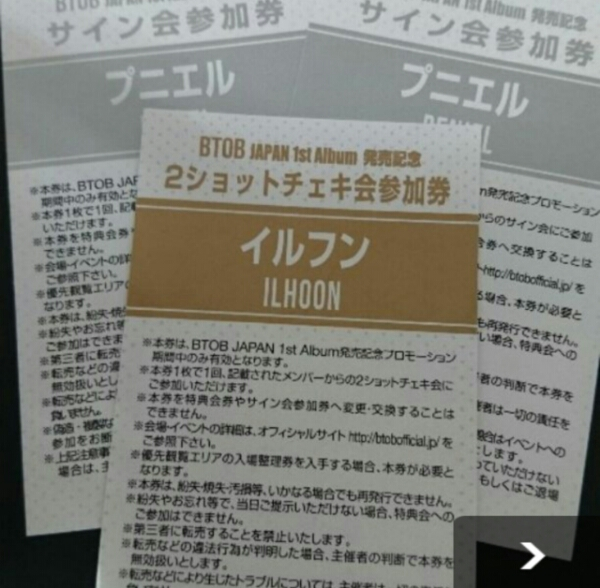 BTOB 【 イルン】チェキ1枚 【 プニエル】サイン2枚 3枚セット ライブグッズの画像
