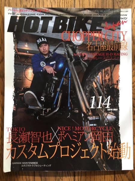 TOKIO 長瀬智也 表紙 HOT BIKE 名古屋最前線 ビンテージ ハーレー バイク/ TOKIO 長瀬× NICE! MOTORCYCLE