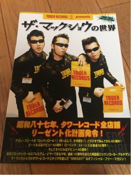 希少タワレコフリーペーパー マックショウの世界 キャロル 矢沢