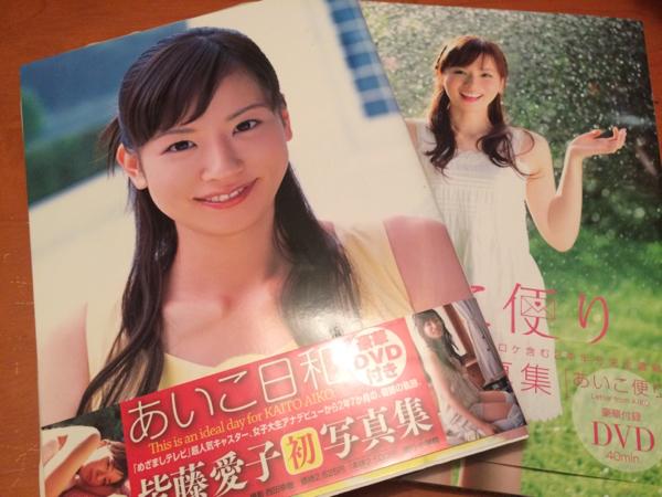 皆藤愛子 写真集2冊 サイン入り 写真、カレンダー