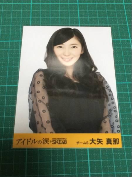 SKE48 大矢真那 アイドルの涙 生写真