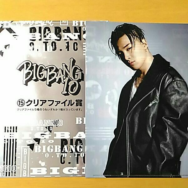 BIG BANG 一番くじ 2016 ヨンベ クリアファイル SOL 送料164円