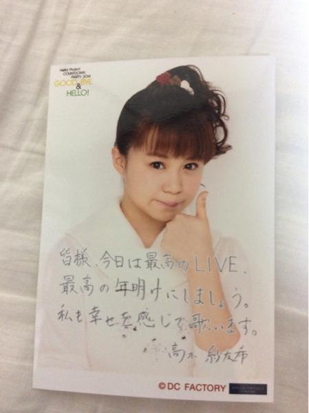 Juice=Juice 高木紗友希 生写真 COUNTDOWN PARTY 2014 ライブビューイング限定