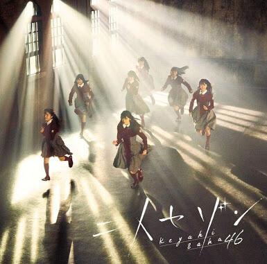 欅坂46 3rd 二人セゾン 通常盤 CD 特典なし