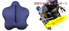 車椅子・介護に 腰用クッションcucu スタンダード 藍色