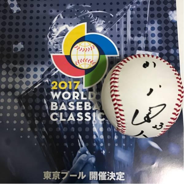 ヤクルト山田哲人 侍ジャパン 投げ入れ 直筆サイン ボール 23
