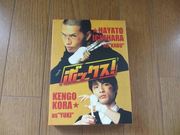 ボックス!プレミアムエディション2枚組DVD市原隼人高良健吾 グッズの画像