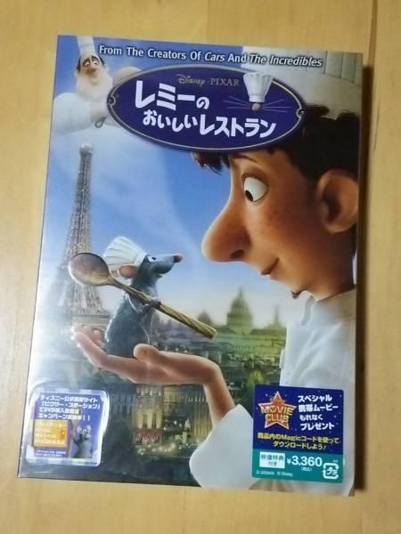 ◆ディズニー レミーのおいしいレストランDVD 初回限定ケース ディズニーグッズの画像