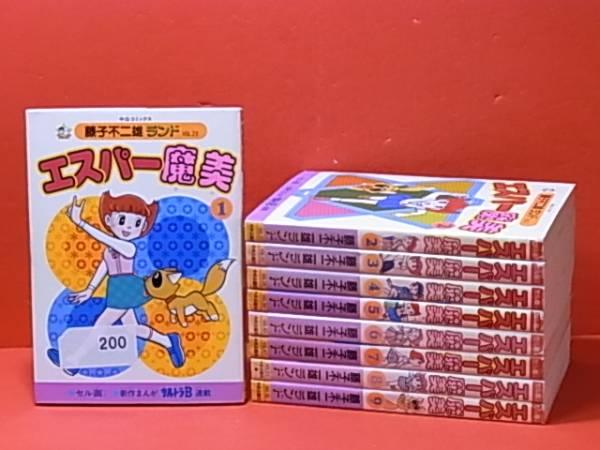 ♪エスパー魔美 1~9巻(完) 藤子不二雄ランド セル有 200 グッズの画像