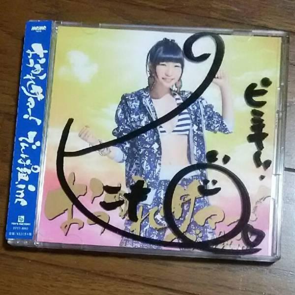 でんぱ組.inc おつかれサマー 藤咲彩音 直筆 サイン入り CD ライブグッズの画像
