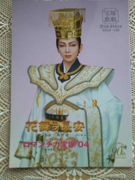 宝塚星組「花舞う長安」パンフレット 湖月 博多座 プログラム