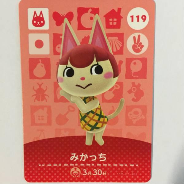 送料62円☆どうぶつの森 amiiboカード 第2弾 119 みかっち グッズの画像