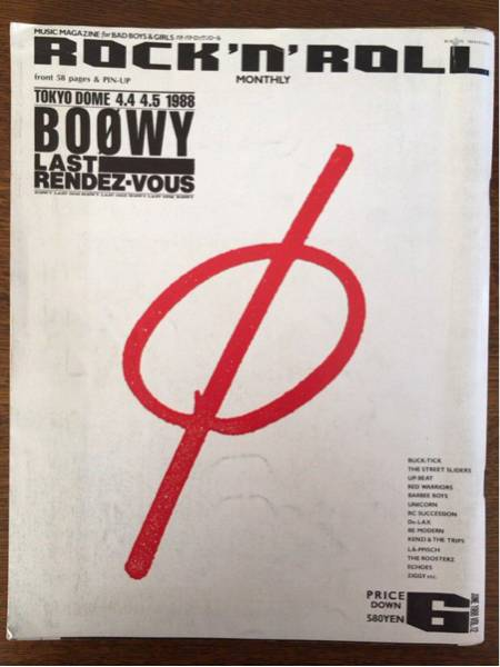 【雑誌】BOOWY パチパチロックンロール 1988年6月号 LAST GIGS