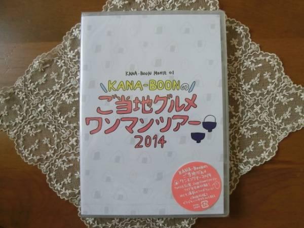 KANA-BOON MOVIE 01 ご当地グルメワンマンツアー 2014 dvd 初回 ライブグッズの画像
