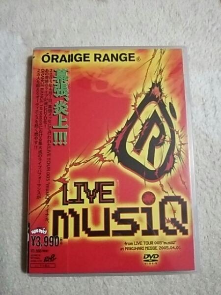 オレンジレンジ ライブDVD LIVE musiQ ライブグッズの画像