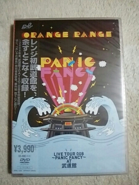 オレンジレンジ ライブDVD LIVE TOUR008 PANIC FANCY ライブグッズの画像