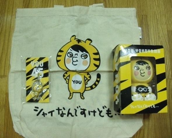 関ジャニ∞★ ライブ ソロコン バッグ ストラップ 貯金箱 3個 セット ★ 横山裕
