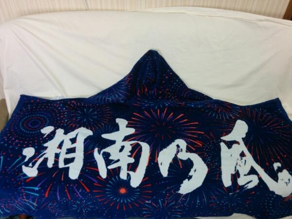 湘南乃風 花火 フードタオル t87