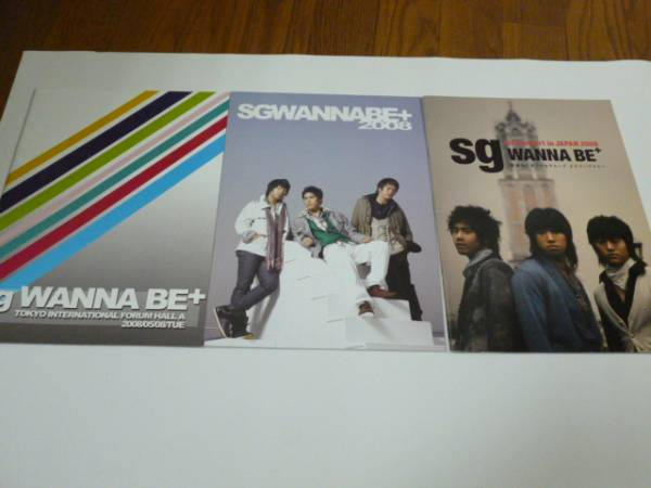 SG WANNA BE コンサート パンフレット 3冊セット 2006 2008