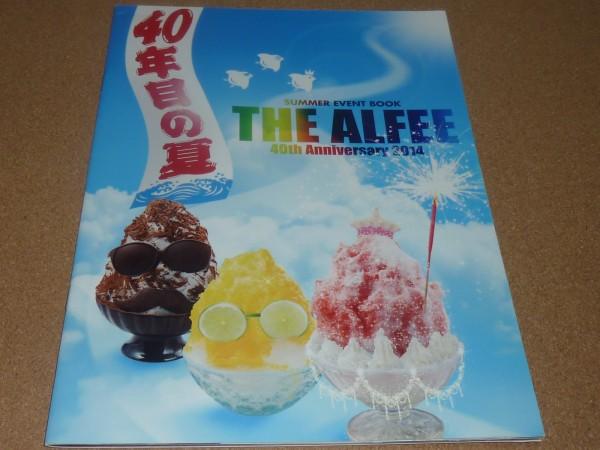 2014年 40年目の夏 アルフィー THE ALFEE パンフ イベントブック