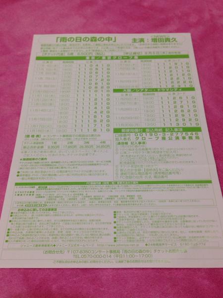 NEWS 増田貴久■JFC書類■2009年■1P■貴重