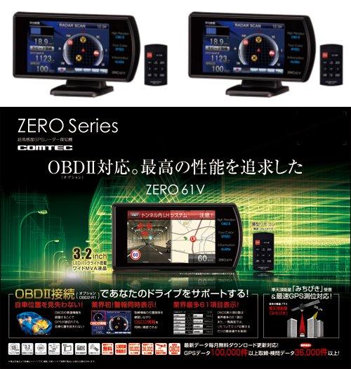 送料無料☆新品☆ZERO61V☆OBD2付属のGPSレーダー探知機☆準天頂衛星「みちびき」受信
