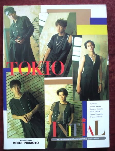 「TOKIO INITIAL TOKIOファースト写真集」&「DASH村開拓記」