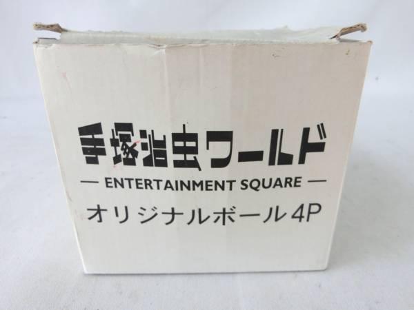 手塚治虫ワールド オリジナルボール 4P 鉄腕アトム 小鉢