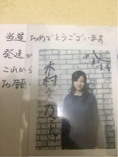 木村文乃 サイン入り生写真 ポラ ニベア 広告 当選書 雑誌付き グッズの画像