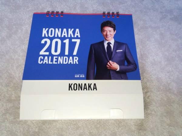 最新版◆松岡修造2017卓上カレンダー◆KONAKA◆新品◆非売品 グッズの画像