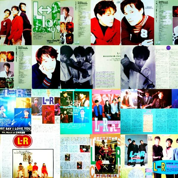 L⇔R/エルアール/切り抜き 160ページ/1993年~