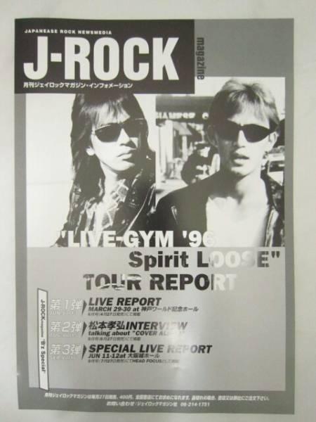 J-ROCK チラシB'z Spirit LOOSE 1996 [aox