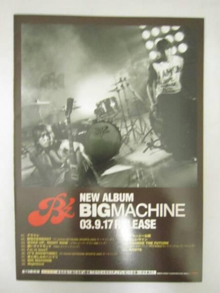 チラシB'z BIGMACHINE 2003 [apd