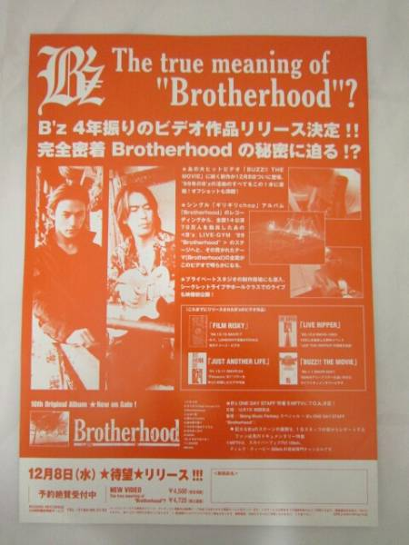 チラシB'z Brotherhood 1999 [aoz