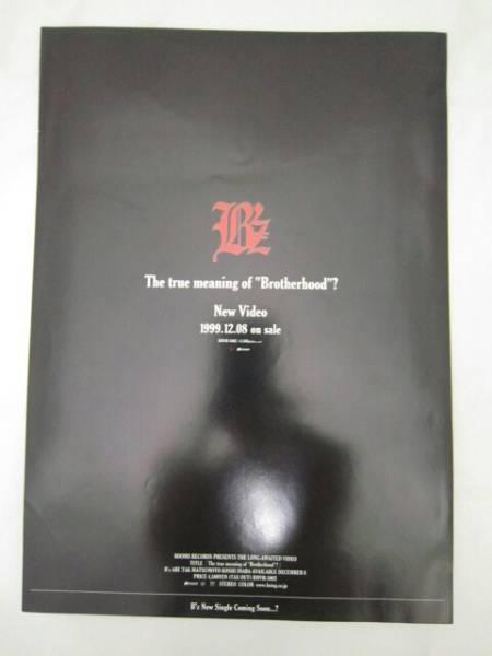 チラシB'z Brotherhood 1999 ビデオ [apb