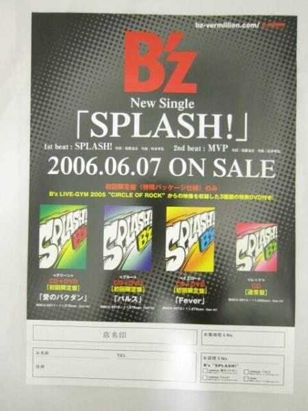 チラシB'z SPLASH 2006 [apa