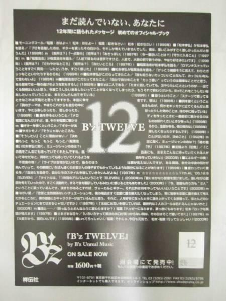 チラシB'z TWELVE 2000 [apc