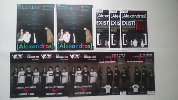 【Alexandros】ポスター冊子5部+表紙冊子2冊+チラシ3枚 大量