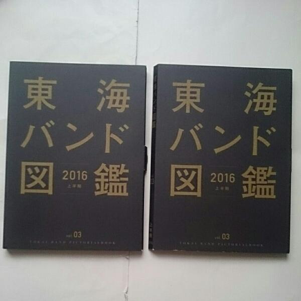 【2冊】東海バンド図鑑◇2016上半期◆フラカン 丸山孝志...