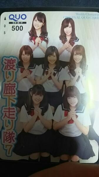 クオカード QUO 渡り廊下走り隊 渡辺麻友 チャンピオン AKB48 ライブグッズの画像