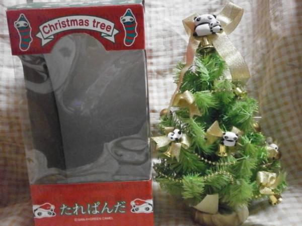 たれぱんだ クリスマスツリー グッズの画像