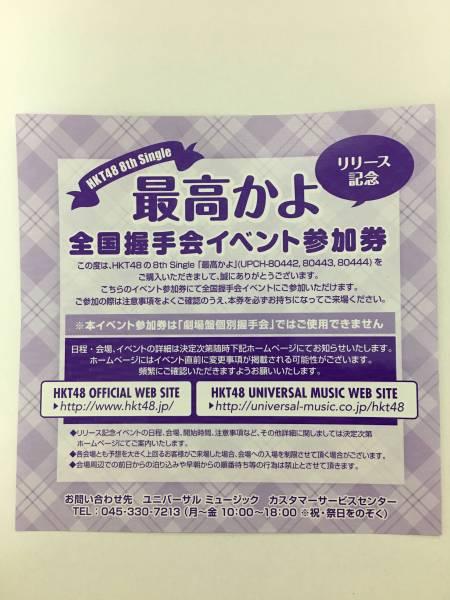 HKT48★最高かよ☆全国握手会イベント参加券★1枚/9枚可★即決