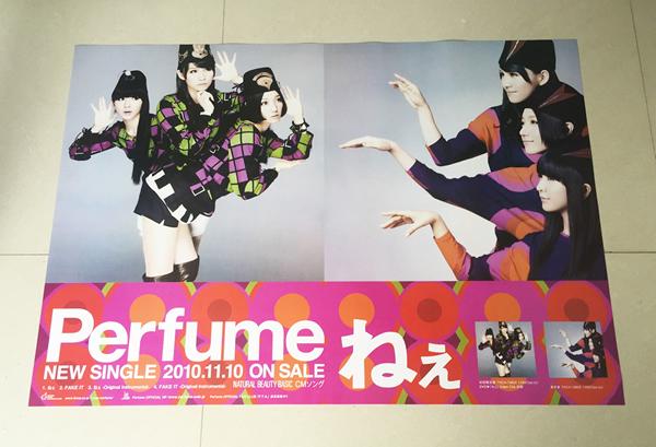 非売品 Perfume ねぇ ポスター B2サイズ