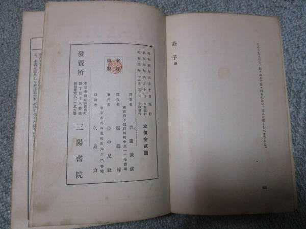 ☆文学博士 宇野哲人監修 莊子 吉田義成譯著☆_画像2