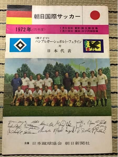 1972年朝日国際サッカー日本代表対ハンブルガーSV